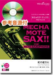 【Alto Sax獨奏】彩虹的彼方虹の彼方に[鋼琴伴奏・附演奏 CD]