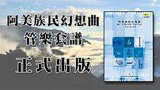 阿美族Banner改.jpg