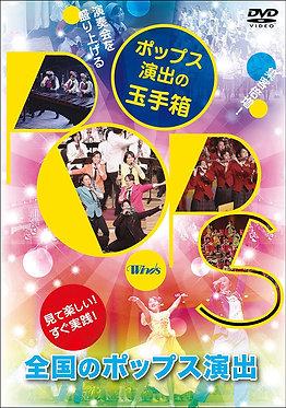 【Winds DVD】讓觀眾High翻天的「熱門演出百寶箱」