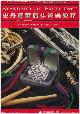 史丹達爾最佳管樂教程 - 降E調上低音薩克斯風管 第一冊中文版