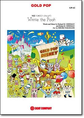 【室內管樂團】小熊維尼/Winnie the Pooh