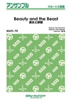 【長笛三重奏】【Beauty and the Beast】美女與野獸
