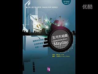 【室內管樂團】五月天組曲I Selections from Mayday I