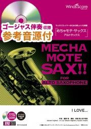 【Alto Sax獨奏】我愛…I LOVE...[鋼琴伴奏・附演奏 CD]
