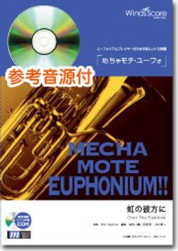 【上低音號獨奏】彩虹的彼方 虹の彼方に [鋼琴伴奏・附演奏 CD]