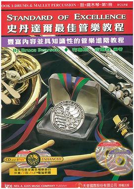 史丹達爾最佳管樂教程 - 鼓+鐵木琴 第一冊中文版