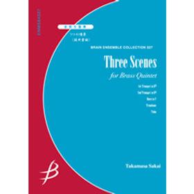 【銅管五重奏】三個情景