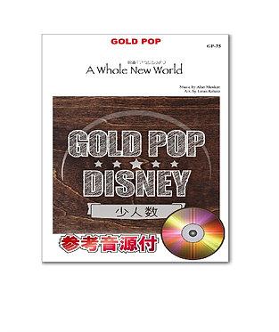 A WHOLE NEW WORLD【小編制用譜】(附參考CD)