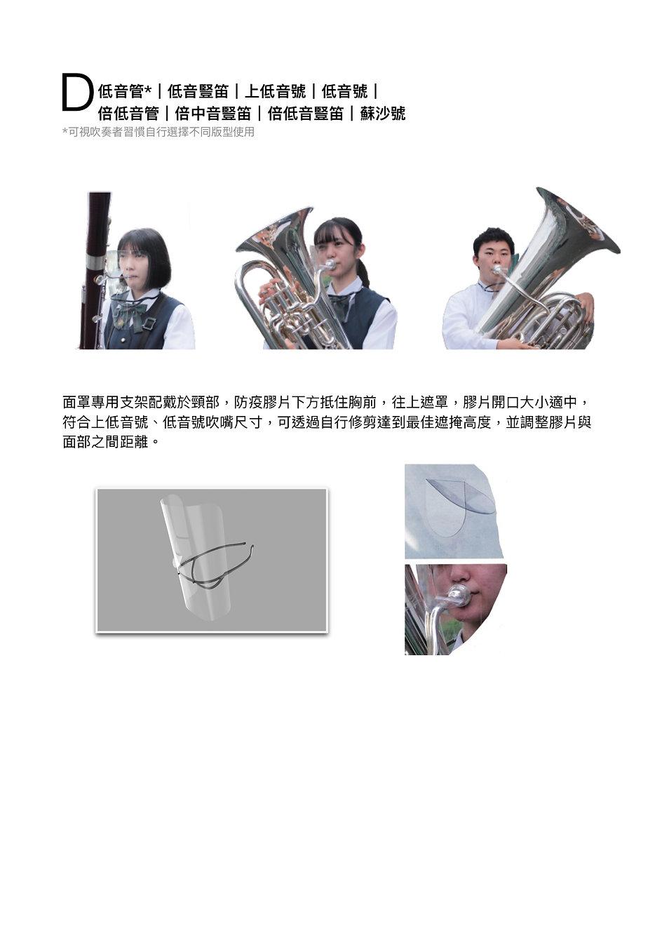 卡穠 - 演奏(唱)專用面罩_page-0005.jpg