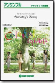 【單簧管四重奏】Arrietty's Song