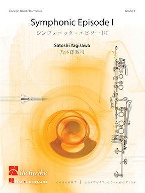 【室內管樂團】交響篇章第一部/Symphonic Episode I/八木澤教司
