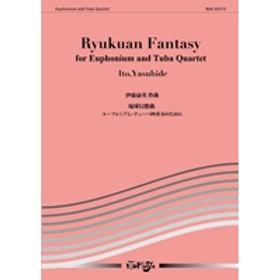 【上低音號 低音號四重奏】琉球幻想曲 | 琉球幻想曲