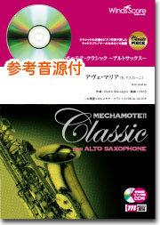【Alto Sax獨奏】聖母頌(P. Mascani)アヴェ・マリア(P.マスカーニ)[鋼琴伴奏・附演奏 CD]