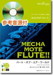 【長笛獨奏】世界的一部分 パート・オブ・ユア・ワールド [鋼琴伴奏・附演奏 CD]