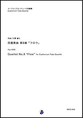 【低銅四重奏】四重奏 第八號 「流動」 四重奏曲 第8番「フロウ