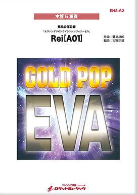 【木管5重奏】新世紀福音戰士風交響曲EVA-00(E05)