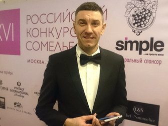 XVI Всероссийский конкурс сомелье