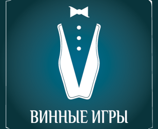 Винные игры, финал 2015-2016