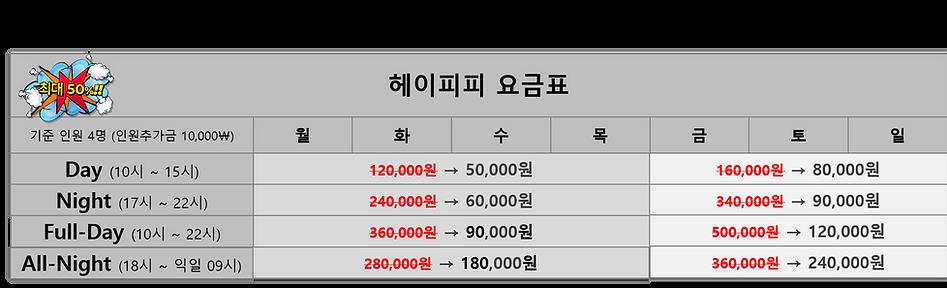 heypp_price.png