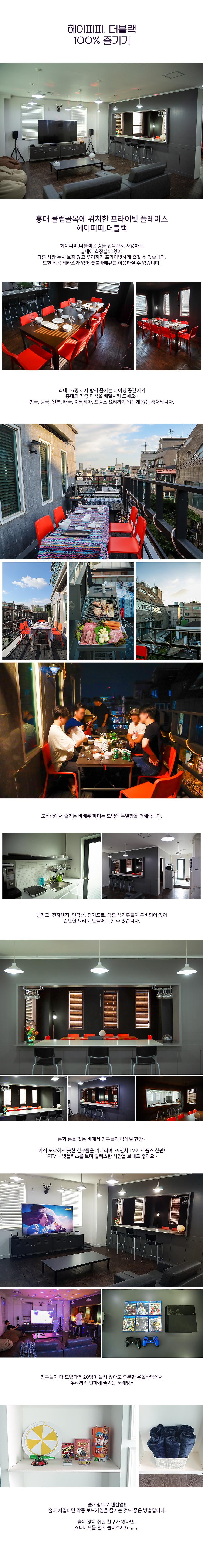 더블랙 공간소개_20210127.png
