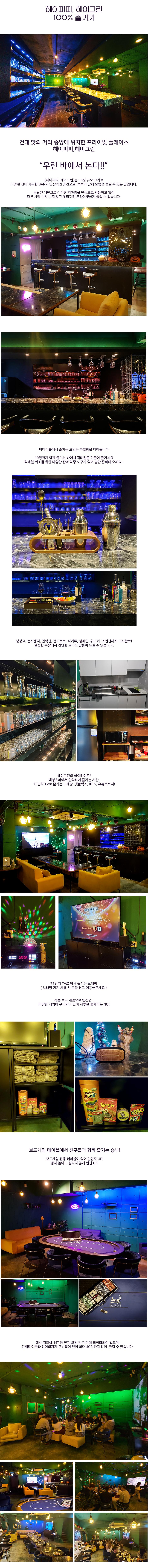 그린바 공간소개_20210127.png