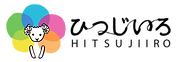 hitsujiiro_logo.png