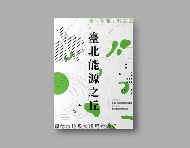 綠能-3.jpg