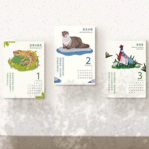 【看見珍稀・守護生命】2020桌曆