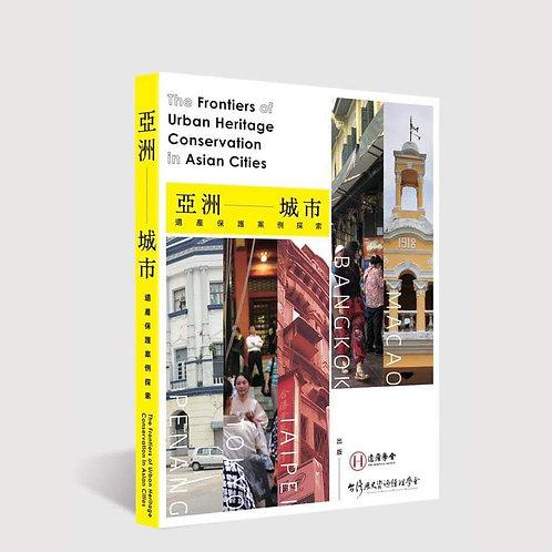 亞洲城市-遺產保護案例探索