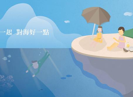 別讓防曬乳傷害海洋