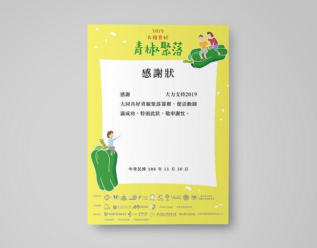 2019青椒市集-感謝狀.jpg