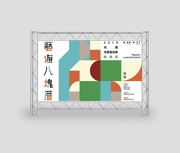 2019地景藝術季-5.jpg