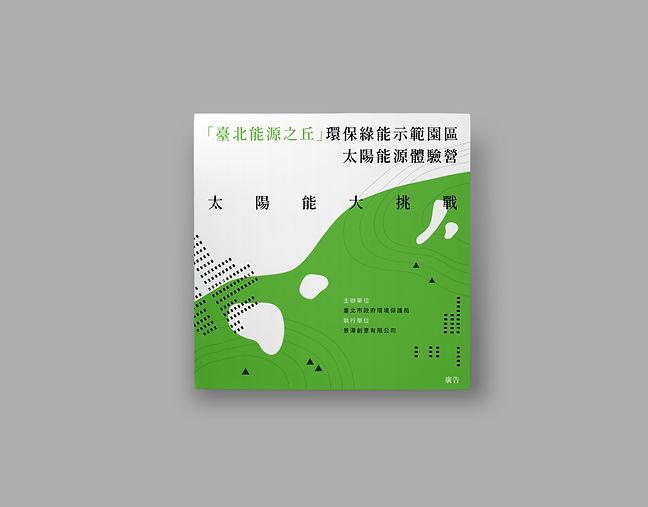 綠能-1.jpg