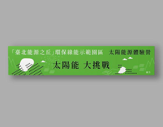 綠能-2.jpg