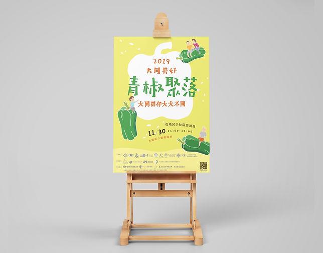 2019青椒市集-A3海報.jpg