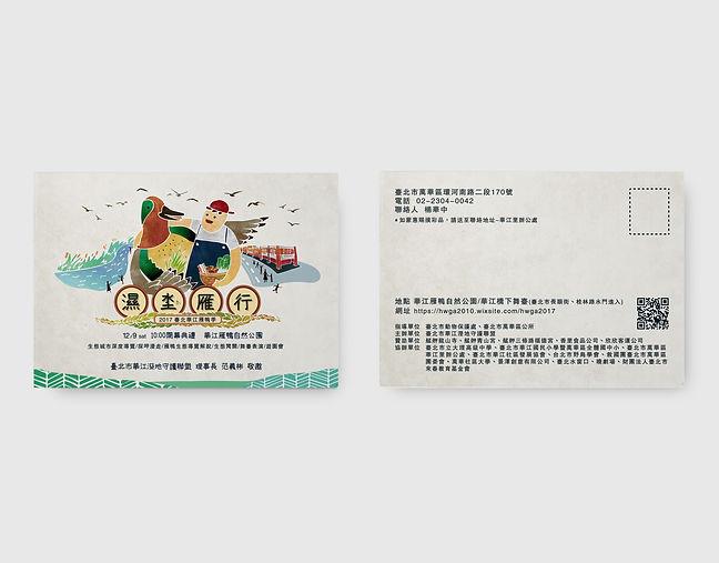 2017雁鴨季-2.jpg