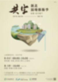 藝術季_宣傳海報.jpg