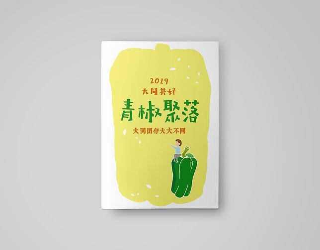 2019青椒市集-邀請卡.jpg