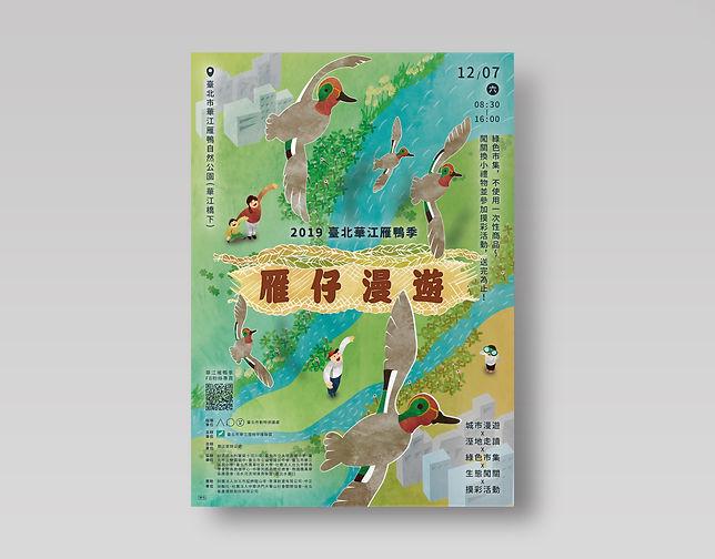 2019雁鴨季海報.jpg