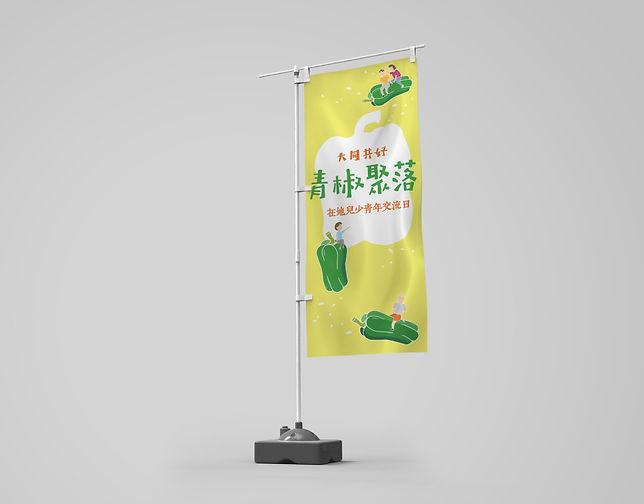 2019青椒市集-關東旗.jpg