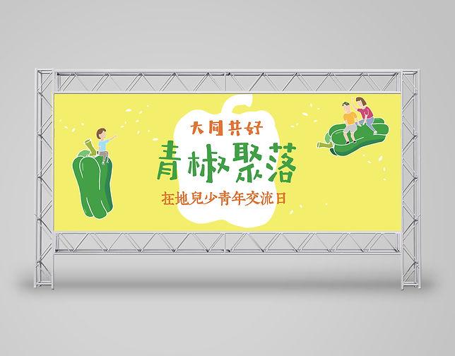 2019青椒市集-舞台背板.jpg