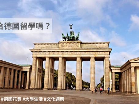 我適合德國留學嗎