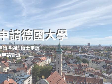 如何申請德國大學