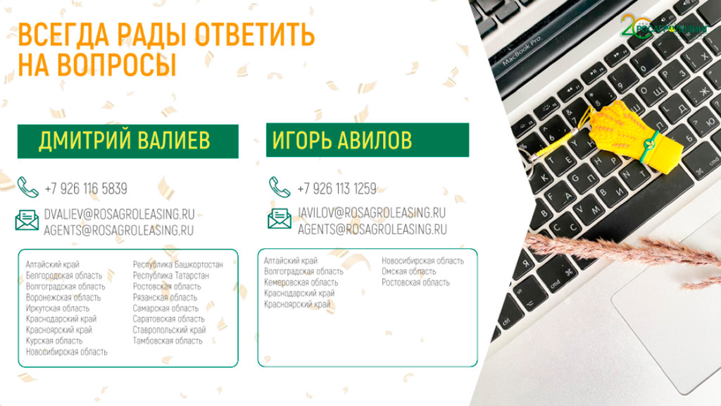 """""""Юбилейное"""" лизинговое предложение от компании Росагролизинг!"""