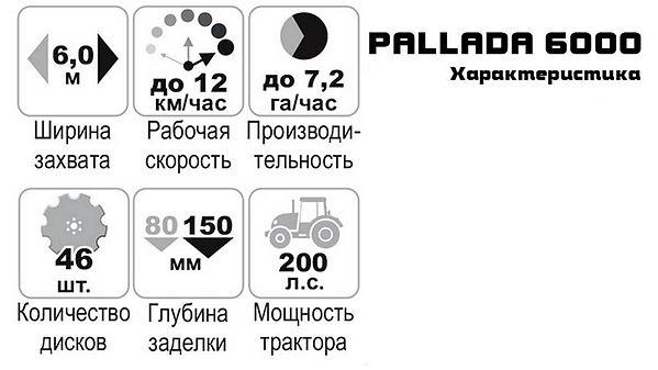 pallada-6000-2.jpg