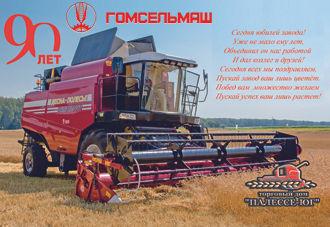 Гомесльмаш - 90 лет