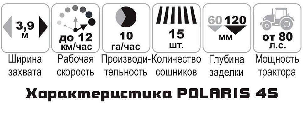 polaris-4s-1.jpg