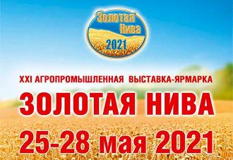 Золотая Нива 2021