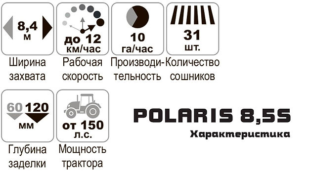 polaris-8-5-s-1.jpg