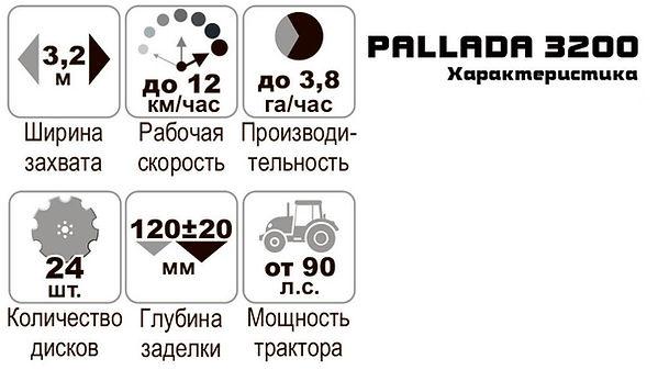 pallada-3200-1.jpg